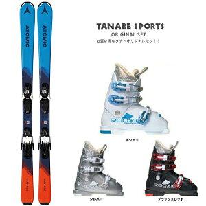 【スキー セット】 ATOMIC アトミック ジュニア スキー板 <2021> VANTAGE JR 130-150 + C5 GW + GEN ゲン スキーブーツ ROOKIE【WEB限定】