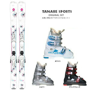 【スキー セット】ROSSIGNOL〔ロシニョール ジュニアスキー板〕 <2021> FUN GIRL 140-150 + KID-X 4 B76 WHITE SILVER + GEN〔ゲン スキーブーツ〕ROOKIE【WEB限定】