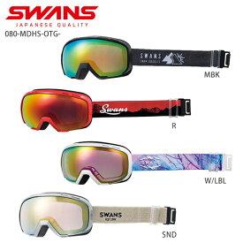 クーポン配布中!10/22 12:00までゴーグル SWANS スワンズ 2021 080-MDHS-OTG-【ASIAN FIT】【眼鏡・メガネ対応ゴーグル】 20-21 NEWモデル スキー スノーボード