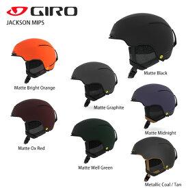 【レビューでリフト券プレゼント】ヘルメット GIRO ジロ 2021 JACKSON MIPS ジャクソン ミップス 20-21 NEWモデル スキー スノーボード