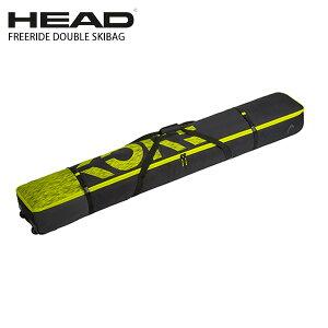 HEAD ヘッド 2台用スキーケース <2022> FREERIDE DOUBLE SKIBAG フリーライド ダブル スキーバッグ /383130 ホイール付き 21-22 NEWモデル