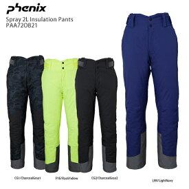 PHENIX フェニックス スキーウェア メンズ パンツ <2021>PAA72OB21 Spray 2L Insulation Pants スプレイ 2レイヤー インサレーション パンツ 【GARA】 20-21 NEWモデル