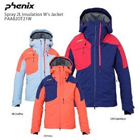 【ウェア全品P5倍!11/30 12:00まで】スキー ウェア PHENIX フェニックス レディース ジャケット 2021 PAA82OT21W Spray 2L Insulation W's Jacket スプレイ 2レイヤー インサレーション ウーマンズ ジャケット 20-21 NEWモデル
