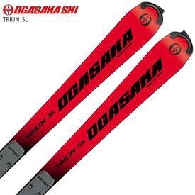 スキー板 OGASAKA オガサカ <2021> TRIUN トライアン SL + SR585 + <20>XCELL 16 ビンディング セット 取付無料 20-21 旧モデル【FIS対応】