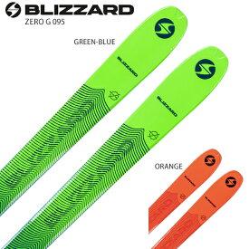 【39ショップ限定!エントリーでP2倍 9/26 1:59まで】スキー板 BLIZZARD ブリザード <2021> ZERO G 095 板のみ 20-21 NEWモデル