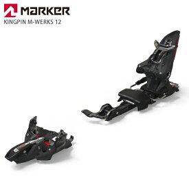 MARKER マーカー ビンディング <2021>KINGPIN M-WERKS 12