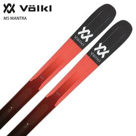 スキー板 VOLKL フォルクル <2021> M5 MANTRA M5 マントラ + <21>ATTACK2 13 GW ビンディング セット 取付無料 20-21 NEWモデル