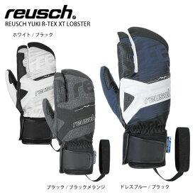 スキーグローブ REUSCH ロイシュ 2021 YUKI R-TEX XT LOBSTER ユキ R-TEX XT ロブスター 20-21 旧モデル