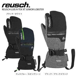 スキーグローブ REUSCH ロイシュ ジュニア 子供用 2021 LUIS R-TEX XT JUNIOR LOBSTER ルイス R-TEX XT ジュニア ロブスター 20-21 旧モデル
