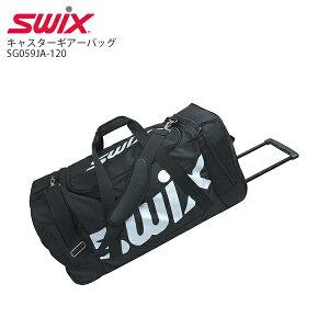SWIX〔スウィックス キャスター付バッグ〕<2021>SG059JA-120 キャスターギアーバッグ 20-21 旧モデル
