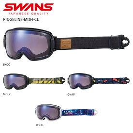 ゴーグル SWANS スワンズ 2021 RIDGELINE-MDH-CU リッジライン-MDH-CU/RL- 【ASIAN FIT】【眼鏡・メガネ対応ゴーグル】 20-21 NEWモデル スキー スノーボード