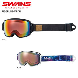 ゴーグル SWANS スワンズ 2021 RIDGELINE-MPDH リッジライン-MPDH/RL- ASIAN FIT 眼鏡・メガネ対応ゴーグル 20-21 旧モデル スキー スノーボード