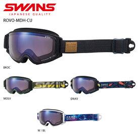 【エントリーで最大25倍!1/20限定】ゴーグル SWANS スワンズ 2021 ROVO-MDH-CU ロヴォ-MDH-CU 【ASIAN FIT】 20-21 NEWモデル スキー スノーボード