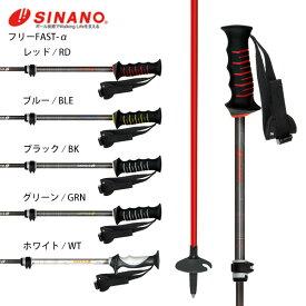 3/1限定エントリーで最大P27倍 SINANO シナノ スキー ポール・ストック <2021> フリーFAST-α フリーファスト-α 20-21 NEWモデル