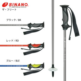 SINANO シナノ スキー ポール・ストック <2021> ザ・フリート 20-21 NEWモデル