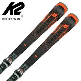 クーポン配布中!10/22 12:00までスキー板 K2 ケーツー <2021> DISRUPTION STi ディスラプション STi + MXCELL 12 TCx Light Quikclik ビンディング セット 取付無料 20-21 NEWモデル