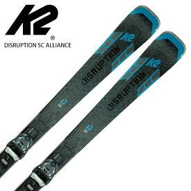 クーポン配布中!10/22 12:00までスキー板 K2 ケーツー <2021> DISRUPTION SC ALLIANCE ディスラプション SC ALLIANCE + ER3 10 Compact Quikclik ビンディング セット 取付無料 20-21 NEWモデル
