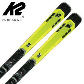 クーポン配布中!10/22 12:00までスキー板 K2 ケーツー <2021> DISRUPTION 82Ti ディスラプション 82Ti + MXC 12 TCx Light Quikclik ビンディング セット 取付無料 20-21 NEWモデル