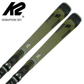 クーポン配布中!10/22 12:00までスキー板 K2 ケーツー <2021> DISRUPTION 78Ti ディスラプション 78Ti + MXC 12 TCx Light Quikclik ビンディング セット 取付無料 20-21 NEWモデル