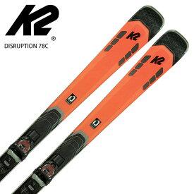 クーポン配布中!10/22 12:00までスキー板 K2 ケーツー <2021> DISRUPTION 78C ディスラプション 78C + M3 11 Compact Quikclik ビンディング セット 取付無料 20-21 NEWモデル