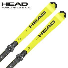 スキー板 HEAD ヘッド <2021> WORLDCUP REBELS E-SL RD FIS + WCR 14 short + Freeflex ST 14 ビンディング セット 取付無料 20-21 NEWモデル【hq】