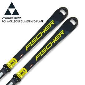 スキー板 FISCHER フィッシャー <2021> RC4 WORLDCUP SL MEN M/O-PLATE + RC4 Z17 FREEFLEX ST【FIS対応】 ビンディング セット 取付無料 20-21 NEWモデル