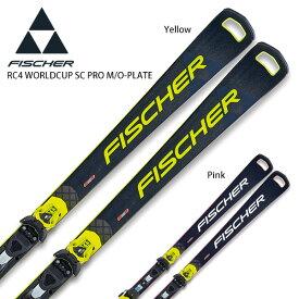 スキー板 FISCHER フィッシャー <2021> RC4 WORLDCUP SC PRO M/O-PLATE + RC4 Z13 FREEFLEX ビンディング セット 取付無料 20-21 NEWモデル
