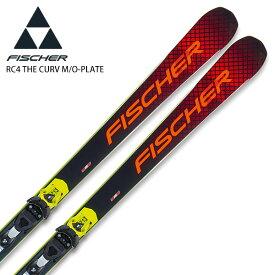 スキー板 FISCHER フィッシャー <2021> RC4 THE CURV M/O-PLATE + RC4 Z13 FREEFLEX ビンディング セット 取付無料 20-21 旧モデル hq
