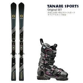 【スキー セット】VOLKL フォルクル ショートスキー板<2020>DEACON 7.6 GOLD + FDT TP 10 + DALBELLO〔ダルベロ レディース スキーブーツ〕DS AX 80 W