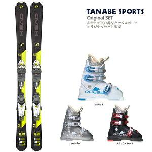 【スキー セット】HEAD〔ヘッド ジュニアスキー板〕<2021>V-SHAPE TEAM 127-147 + SLR Pro + SLR 4.5 GW AC + GEN〔ゲン スキーブーツ〕ROOKIE【WEB限定】