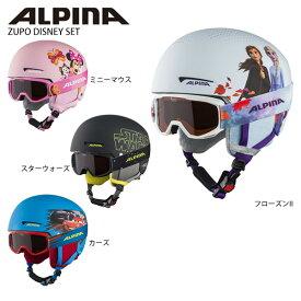 ヘルメット ALPINA アルピナ ジュニア 子供用 2021 ZUPO DISNEY SET ズポ ディズニー セット 20-21 NEWモデル スキー スノーボード