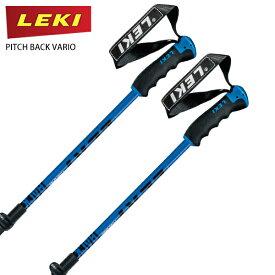 LEKI レキ スキーポール・ストック <2021> PITCH BACK VARIO ピッチ バック バリオ 【伸縮式ストック】 20-21 NEWモデル