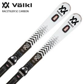 スキー板 VOLKL フォルクル <2021> RACETIGER SC CARBON レースタイガー SC CARBON + rMOTION 12 alu GW ビンディング セット 取付無料 20-21 NEWモデル