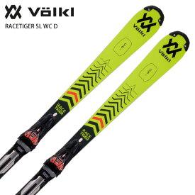スキー板 VOLKL フォルクル <2021> RACETIGER SL WC D レースタイガー SL ワールドカップ D + rMOTION2 12 GW black/flored ビンディング セット 取付無料 20-21 NEWモデル