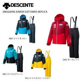 スキーウェア DESCENTE デサント ジュニア 上下セット 130 140 150 160 <2021> DWJQJH90 JUNIOR SUIT / SWISS REPLICA 20-21 旧モデル
