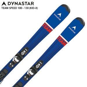 DYNASTAR〔ディナスター ジュニア スキー板 <2022>TEAM SPEED 100 - 130 KID-X + KID 4 GW B76 BLACK ビンディング セット 取付無料