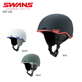 SWANS スワンズ スキーヘルメット <2021> HSF-220【ASIAN FIT】 NEWモデル