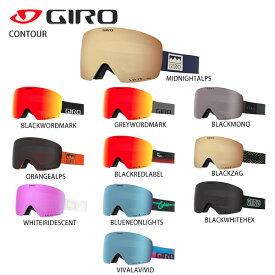 GIRO〔ジロ スキーゴーグル〕 CONTOUR〔コンツアー〕旧モデル 眼鏡・メガネ対応ゴーグル ASIAN FIT