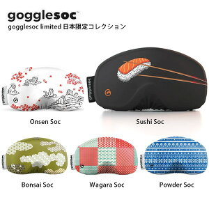gogglesoc〔ゴーグルソック ゴーグルカバー〕<2021>gogglesoc limited 日本限定コレクション