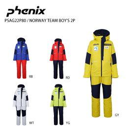 スキーウェア PHENIX フェニックス ジュニア 上下セット 130 140 150 160 170 <2021> PSAG22P80 Norway Team Boy's Two-piece〔ノルウェーチーム ボーイズ ツーピース〕 20-21 旧モデル 子供用 男の子 女の子
