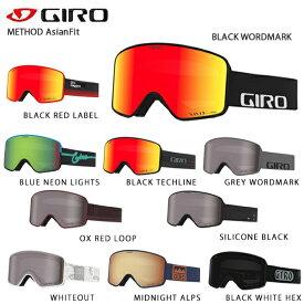 ゴーグル GIRO ジロ 2021 METHOD〔メソッド〕【眼鏡・メガネ対応ゴーグル】【ASIAN FIT】 20-21 NEWモデル スキー スノーボード