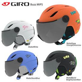 ヘルメット GIRO ジロ ジュニア 子供用 2020 Buzz MIPS バズ ミップス 19-20 旧モデル スキー スノーボード
