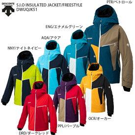 スキー ウェア DESCENTE デサント ジャケット 2021 DWUQJK51 S.I.O INSULATED JACKET/FREESTYLE 20-21 旧モデル