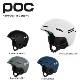 POC〔ポック スキーヘルメット〕<2021>Obex SPIN〔オベックススピン〕