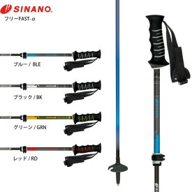 SINANO シナノ スキー ポール ストック <2022> フリーFAST-α 伸縮式ストック 21-22 NEWモデル