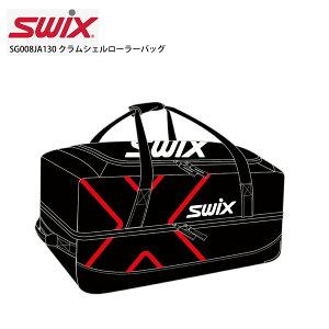 SWIX〔スウィックス キャスター付バッグ〕<2022> SG008JA130 クラムシェルローラーバッグ【NEWモデル21-22】