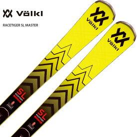 VOLKL〔フォルクル スキー板〕<2022> RACETIGER SL MASTER + XCOMP 16 GW ビンディング セット 取付無料【NEWモデル21-22】