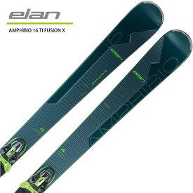 ELAN エラン スキー板 <2022>AMPHIBIO 16 TI FUSION X + EMX 12.0 GW FUSION X ビンディング セット 取付無料【NEWモデル21-22】