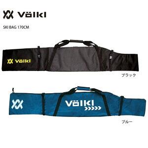 VOLKL〔フォルクル 1台用 スキーケース〕<2022> SKI BAG 170CM〔スキーバッグ 170cm〕【NEWモデル21-22】
