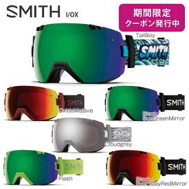 【期間限定送料無料クーポン】SMITH 〔スミス スキーゴーグル〕<2019>I/OX〔アイオーエックス〕【スペアレンズ付】【眼鏡・メガネ対応ゴーグル】【送料無料】